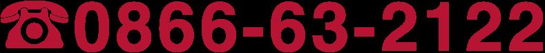 0866-63-2122
