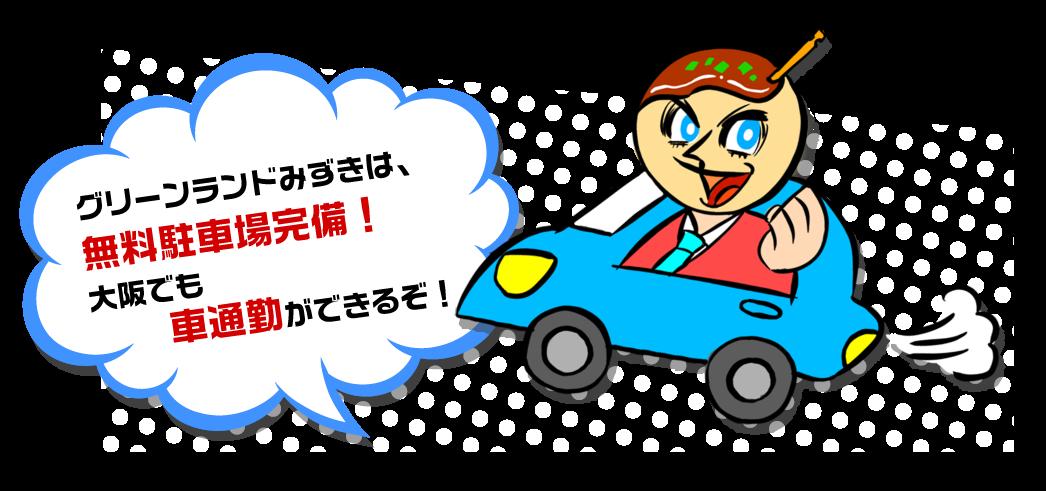 グリーンランドみずきは、無料駐車場完備!大阪でも車通勤ができるぞ!