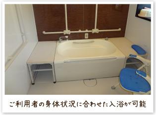 ご利用者の身体状況に合わせた入浴が可能