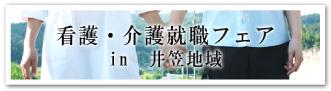 看護・介護就職フェア in 井笠地域