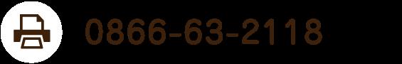 FAX 0866-63-2128