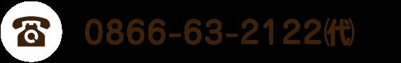 TEL 0866-63-2122(代)
